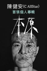 陳健安 - 本原