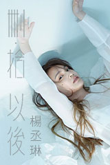 楊丞琳 - 刪•拾 以後