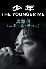 周華健(エミール・チョウ)-  少年 The Younger Me