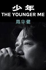 周华健 -  少年 The Younger Me