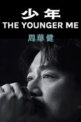 周華健 -  少年 The Younger Me