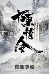 陳情令 原聲專輯