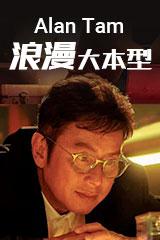 Alan Tam - Lang Man Da Ben Xing