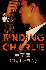 林奕匡 (フィル・ラム)- Finding Charlie