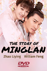 The Story of Minglan