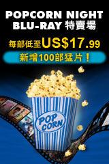 Popcorn Night Blu-ray 特賣場