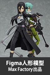 Figma Action Figures