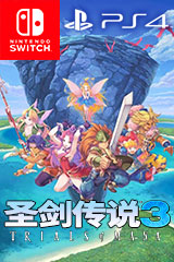 圣剑传说3 Trials of Mana