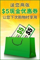送US$5现金优惠券
