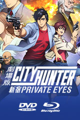 劇場版 CITY HUNTER: 新宿 PRIVATE EYES