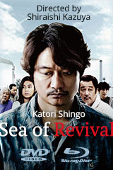 Sea of Revival