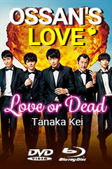 Ossan's Love: Love or Dead