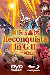 剧场版高达Reconguista in G II贝尔利激进