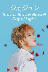 キム・ジェジュン  - Brava!! Brava!! Brava!! / Ray of Light