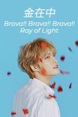金在中 - Brava!! Brava!! Brava!! / Ray of Light