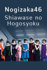 Nogizaka46 - Shiawase no Hogosyoku