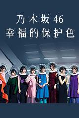 乃木坂46 - 幸福的保护色
