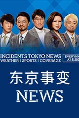 东京事变 - NEWS