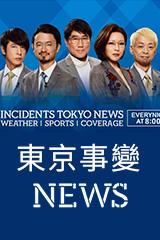 東京事變 - NEWS
