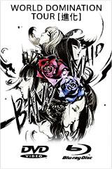 BAND-MAID WORLD DOMINATION TOUR 進化