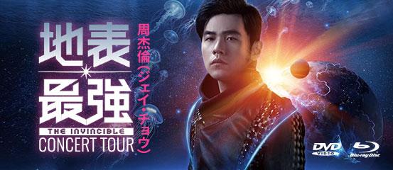 周杰倫 (ジェイ・チョウ) - 地表最強THE INVINCIBLE Concert Tour
