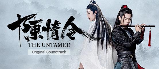 陳情令OST