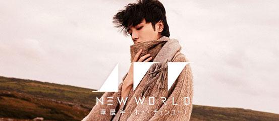 華晨宇(ホァ・チェンユー) - NEW WORLD