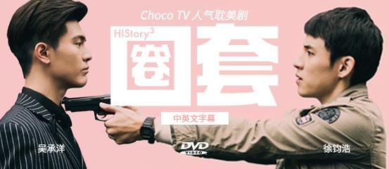 HIStory3: 圈套