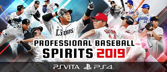 Pro. Baseball Spirit 2019