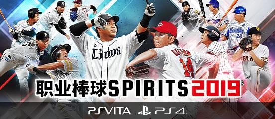 职业棒球 Spirit 2019