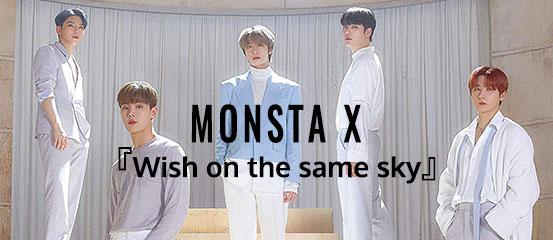 Monsta X - Wish on the same sky