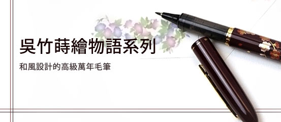 Kuretake Makie Monogatari Pens