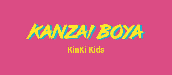 KinKi Kids - Kanzai Boya