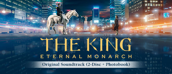 The King: Eternal Monarch OST