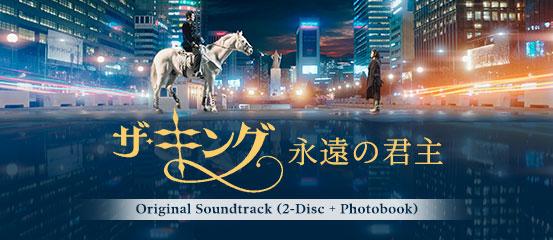ザ・キング:永遠の君主 OST