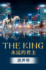 The King:永远的君主 OST
