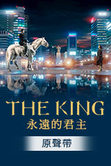 The King:永遠的君主 OST