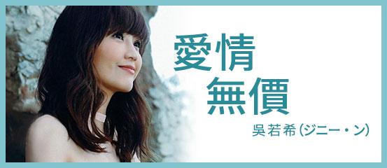 吳若希(ジニー・ン)- 愛情無價