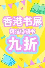 香港书展 - 精选畅销书九折