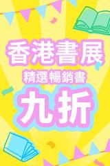 香港書展 - 精選暢銷書九折