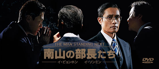 The Man Standing Next 南山の部長たち
