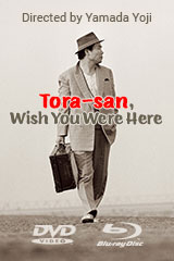 Tora-san, Wish You Were Here