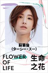 蘇慧倫(ターシー・スー) - 生命之花Flower of Life