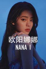 欧阳娜娜  - NANA I