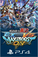 机动战士高达 Extreme VS. Maxiboost ON