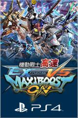 機動戰士高達 Extreme VS. Maxiboost ON