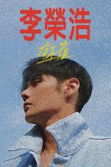 李榮浩  - 麻雀