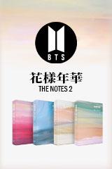 BTS - 花樣年華 THE NOTES 2