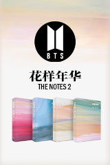 BTS - 花样年华 THE NOTES 2