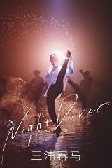 三浦春马 - Night Diver